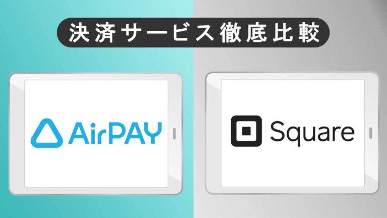 Airペイ(エアペイ)とSquare (スクエア)の比較